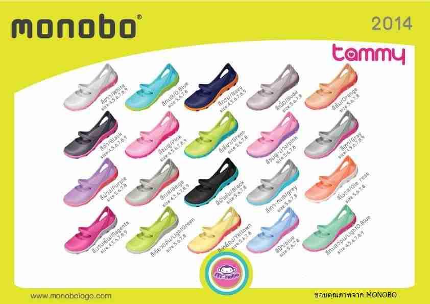 รองเท้าโมโนโบ้ MONOBO รุ่น Tammy  ขายส่ง
