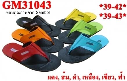 รองเท้าแตะ Gambol หูคีบขายส่ง/คู่ละ 195 บาท
