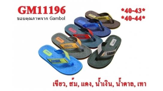 รองเท้าแตะ Gambol ผู้ชายขายส่ง/คู่ละ 195 บาท