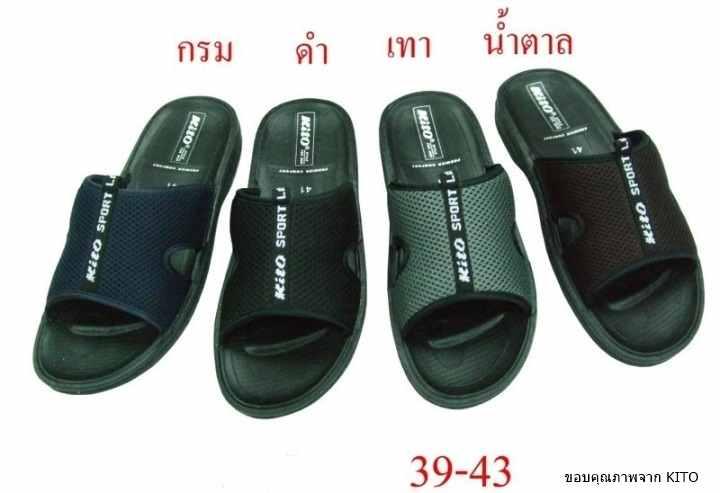 รองเท้าแตะลำลองผู้ชาย ยี่ห้อ kito ขายส่ง