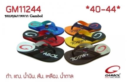 รองเท้าแตะลำลองหูคีบ Gambol ขายส่ง
