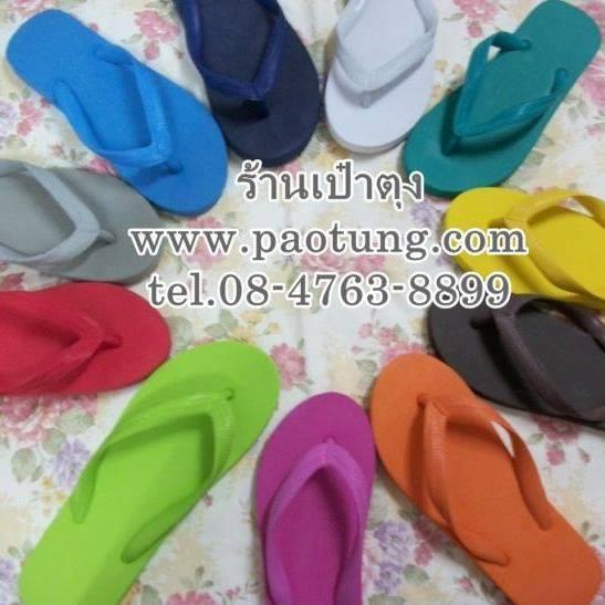รองเท้าแตะฟองน้ำหูคีบผู้ใหญ่สีสรรหลากสี ขายถูก