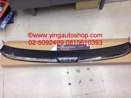 ชายบันไดหลัง Honda New CRV 2013 โครเมี่ยมตัดดำ ยี่ห้อ Fitt