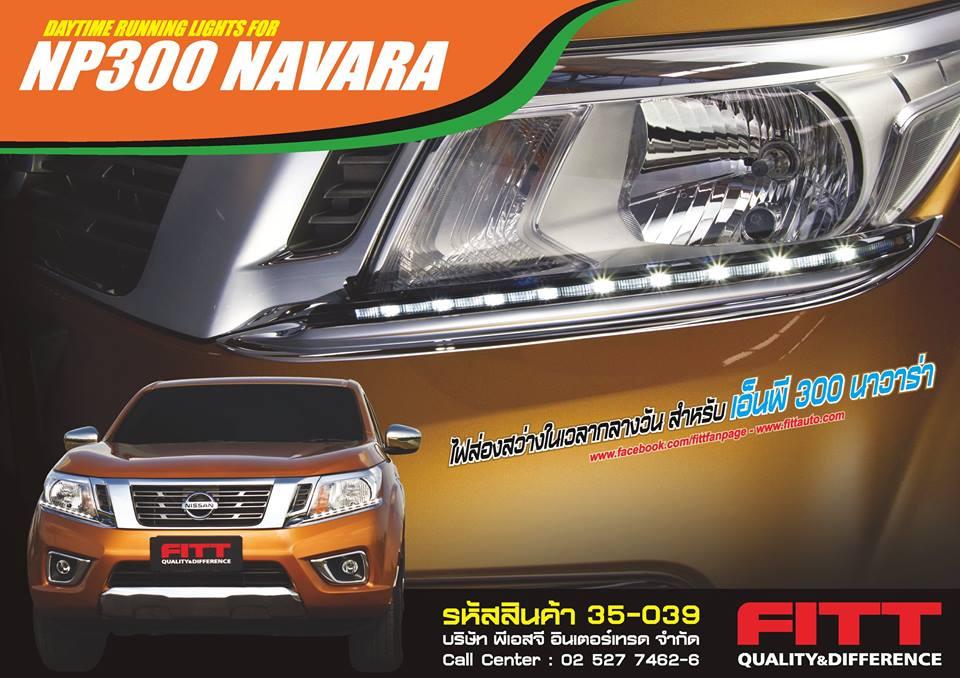 ไฟ DayLight ใต้ไฟหน้าNavara NP-300 ยี่ห้อ Fitt