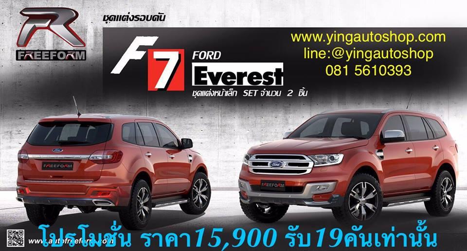 ชุดแต่งรอบคัน All New Ford Everest  รุ่น F7