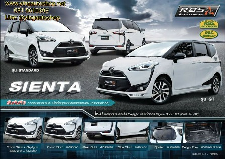 New Sienta รุ่น GT By RBS 1