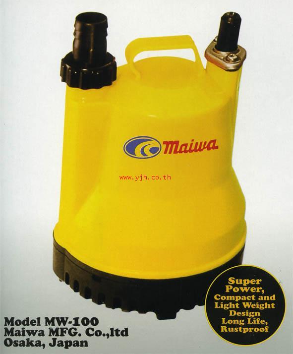 ปั๊มแช่ MAIWA MW-100