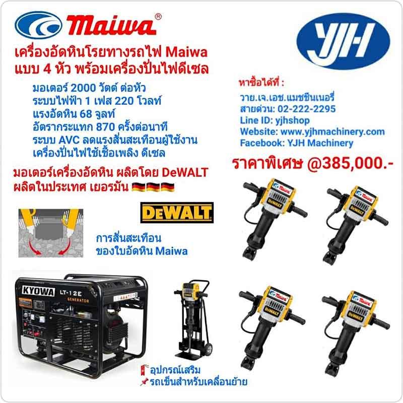 ชุดอัดหินโรยทางรถไฟแบบไฟฟ้า Maiwa แบบ 4 หัว พร้อมเครื่องปั่นไฟดีเซล