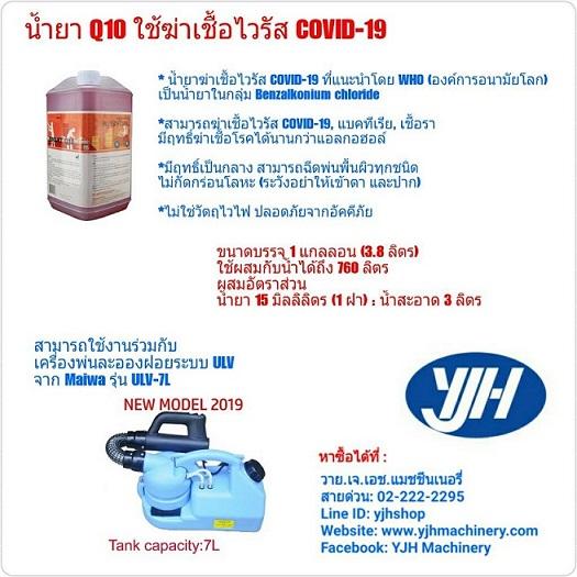 น้ำยาฆ่าเชื้อโรค COVID19 รุ่น Q10 ขนาดบรรจุ 3.8 ลิตร