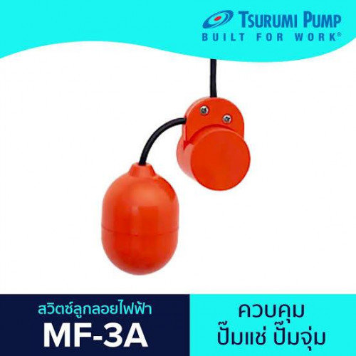 Tsurumi ลูกลอยสวิทช์บ่อบำบัดน้ำเสีย รุ่น MF3A สายไฟยาว 6 เมตร